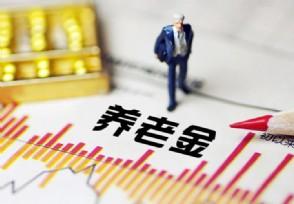养老金2020年最新消息北京市上调标准公布