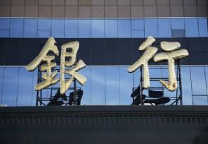 中国已破产的银行名单为什么会倒闭破产?
