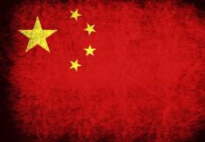 美媒谈中国国际地位排名不断上升是有原因的