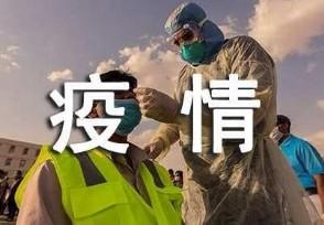 北京疫情最新通告 今天公布的状况还严重吗?