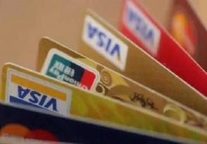 信用卡会上征信吗 逾期后果会不会很严重