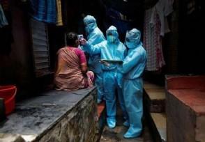 印度官员谈美国抗疫 其与特朗普不一样