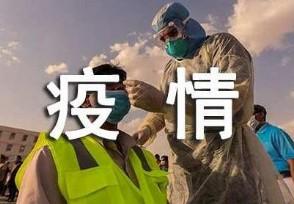 国内疫情最新状况 病毒不再严重但仍未结束