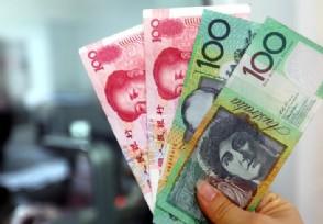 张召忠说澳大利亚 花样作死致澳经济陷入崩溃