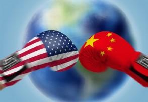 外媒谈美国对抗中国 将会适得其反使中美关系紧张