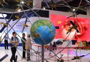 北斗正式开通 已和全球137个国家签下合作协议