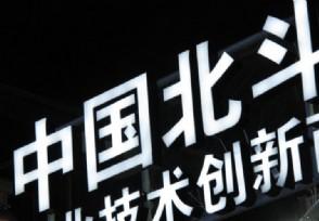 日本媒体评价北斗将超越GPS成为全球第一