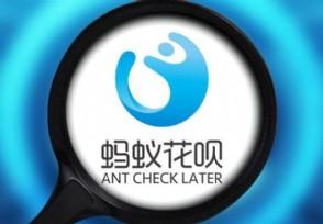 蚂蚁花呗提额攻略 这些技巧都能帮你提额