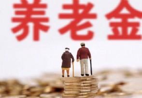 养老金2020上调最新消息 31省份已全部上涨