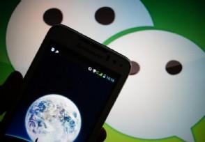 美国要封杀微信吗为何频频对中国企业下手?