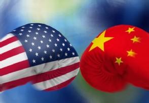 美国邀请中国谈判时间将会改变世界格局的一次会议