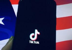 抖音和TikTok是一家公司吗 两者有什么不同