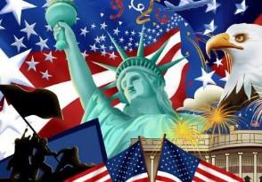 美媒谈放弃美国国籍 称国民并不打算再回美生活
