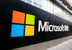 微软停止服务会怎样它会退出中国市场吗