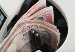 印度二季度经济数据预计萎缩程度创历史新高