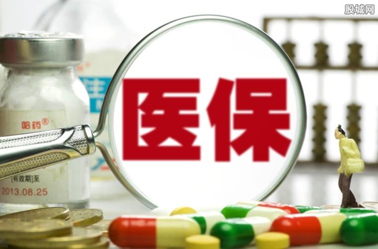 北京医保免缴人员名单