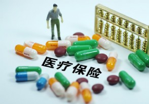 北京13类人员医保免缴他们分别是哪些人员