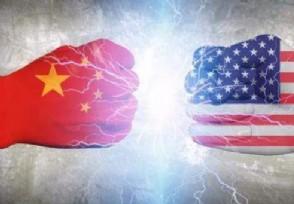 宣布制裁意味什么中国制裁美国企业名单公布
