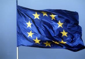 欧盟态度为何如此强硬原因是实力非常强大