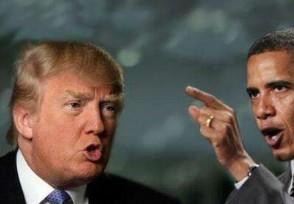 奥巴马评论特朗普公开炮轰美国政府疫情应对糟糕
