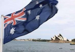 美英澳加新是什么关系五国经济实力怎么样?