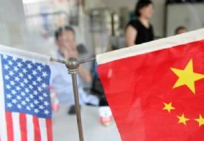 中国对美国的制裁包括哪些11人被制裁名单有谁