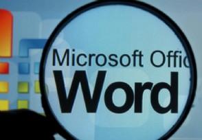 微软回应断供谣言对中国的供应坚定不移