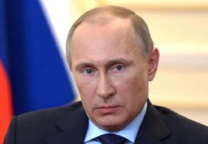 俄罗斯与中国最新消息普京对华态度怎样?