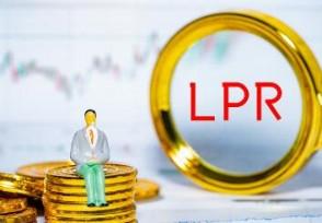 个人房贷将统一转换为LPR定价只能转换一次