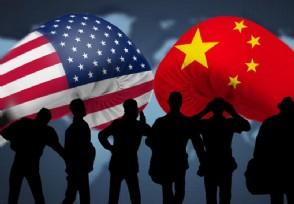 中国美国最新局势消息 中方出手反击相互制裁