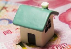 买房首付不够可以贷款吗这些方法能筹够首付