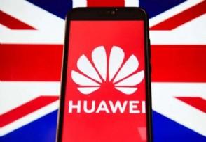 英国和中国现在的情况 封杀华为恶化与华关系