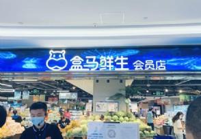 深圳盒马鲜生最新事件水贝店被封了吗