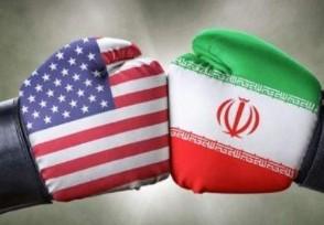 美国制裁伊朗深度分析归根结底是霸权主义惹的祸