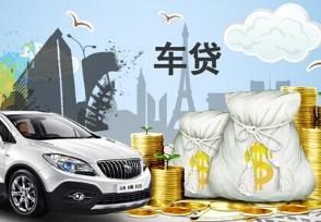 无息贷款买车有风险吗 这四个弊端要注意