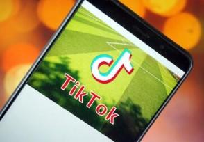 TikTok交易不涉及业务和技术出售字节跳动回应