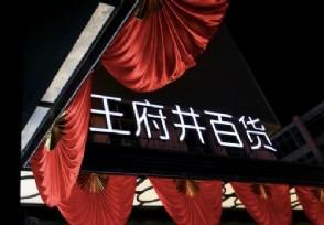王府井老板是谁是被证监会调查的吴某某吗?