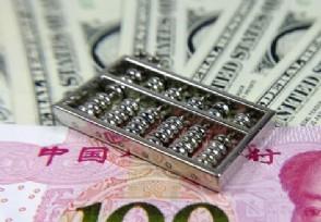 一美元是多少人民币今天最新汇率走势
