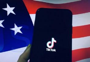 """特朗普为什么封杀tiktok""""数据安全""""只是借口"""