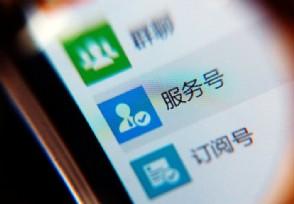 WeChat可能无法在美国获得新用户 影响有多大?