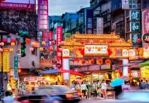 台湾真的很发达吗当地经济水平怎么样?