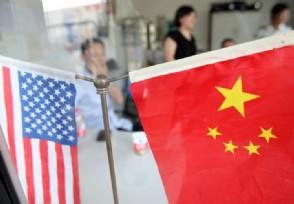 美国预言中美关系 这位外国人称经济不会脱钩