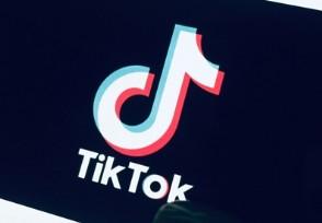 TikTok是中国的吗国家对协议事件态度如何