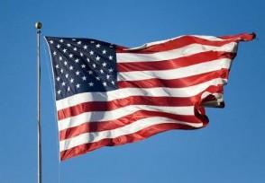 美国宣布对伊朗实施新制裁涉及27个项目及个人措施