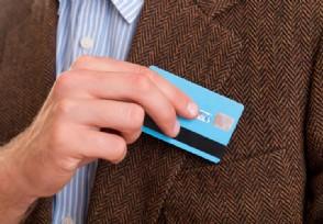 银行卡怎么注销账户紧跟流程一步都不会错