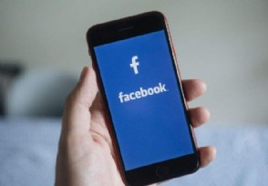脸书或退出欧洲市场不满欧盟数据保护新规