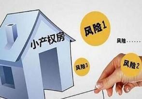 小产权房可以转正吗 买这类房产有四大风险