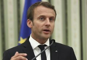 马克龙谈美制裁伊朗称欧洲不会妥协