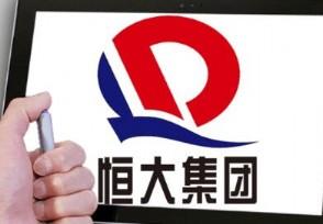 中国恒大回应等待重组发布紧急声明已向公安报案