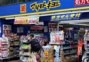 日本药妆巨头净利润下跌四成一个月关闭50家门店